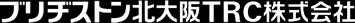 ブリヂストン北大阪TRC株式会社