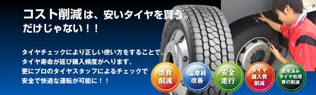 コスト削減は、安いタイヤを買う。だけじゃない!!タイヤチェックにより正しい使い方をすることで、タイヤ寿命が延び購入頻度がへります。 更にプロのタイヤスタッフによるチェックで安全で快適な運転が可能に!!