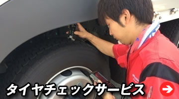 タイヤチェックサービス