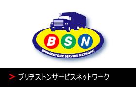 ブリヂストンサービスネットワーク