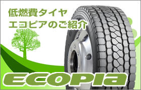 低燃費タイヤ エコピア