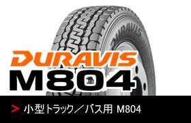 小型トラック/バス用タイヤM804