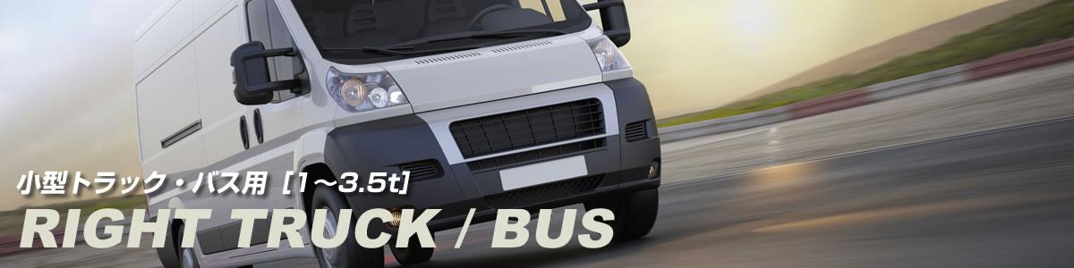 小型トラック・バス用タイヤ