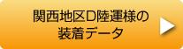 関西地区D陸運様の事例