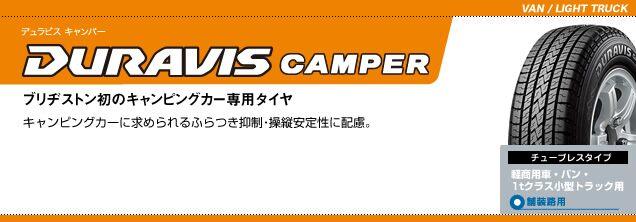 キャンピンカー専用タイヤDURAVIS CAMPER